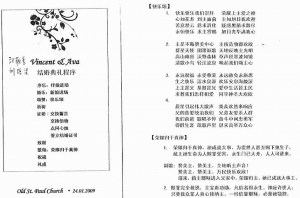 Chinese Wedding Program